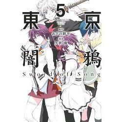 東京闇鴉Sword of Song05完
