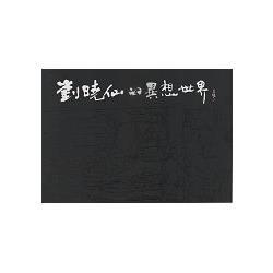 劉曉仙的異想世界
