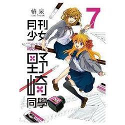 月刊少女野崎同學(07),椿泉