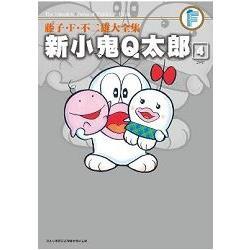 藤子.F.不二雄大全集  新小鬼Q太郎(04)完