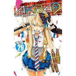 AKB49~戀愛禁止條例29完