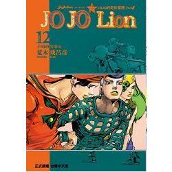 JOJO的奇妙冒險 PART 8 JOJO Lion12