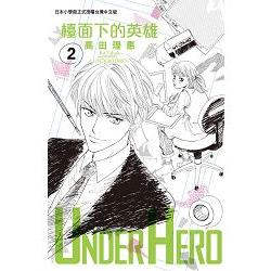 UNDER HERO 檯面下的英雄-02