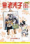 老夫子哈燒漫畫臺灣版第七十集 不茍言笑