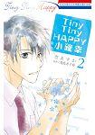 Tiny Tiny  HAPPY--小確幸-02(完)