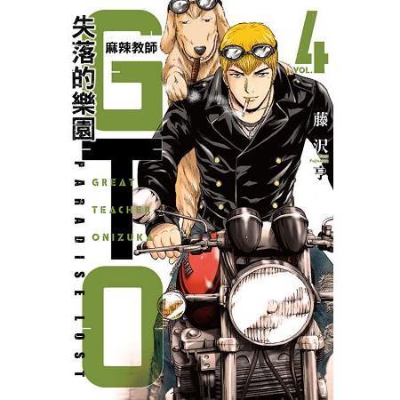 麻辣教師GTO‧失落的樂園04