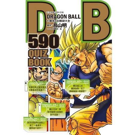 DRAGON BALL 590 QUIZ BOOK七龍珠590解謎大全(全)