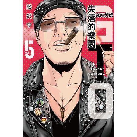 麻辣教師GTO‧失落的樂園05