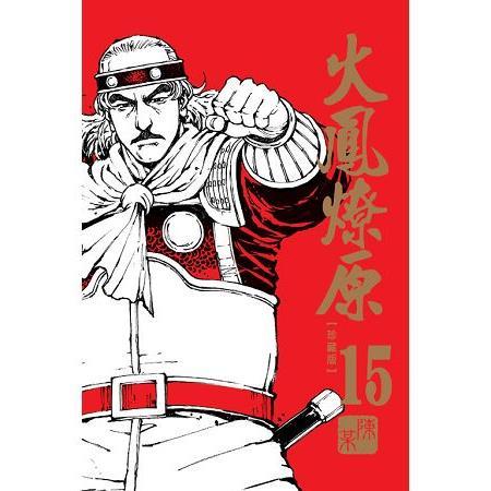 火鳳燎原 珍藏版(首刷附錄版)15