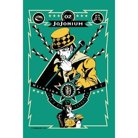 JOJONIUM~JOJO的奇妙冒險盒裝版~02