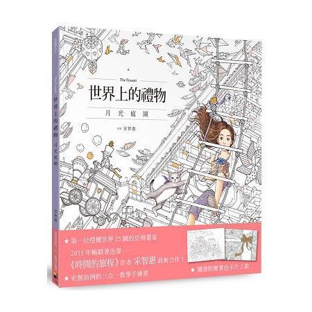 世界上的禮物:月光庭園【隨書附贈著色卡片2款】