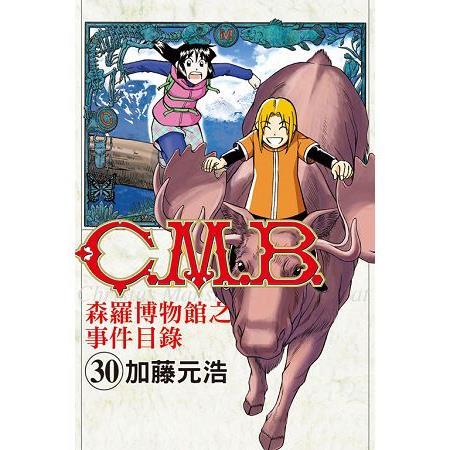 C.M.B.森羅博物館之事件目錄30