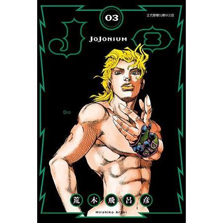 JOJONIUM~JOJO的奇妙冒險盒裝版~03