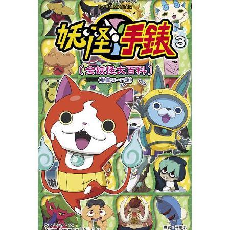 妖怪手錶 (全妖怪大百科)03