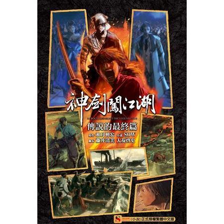 神劍闖江湖 RUROUNI KENSHIN THE LEGEND ENDS 傳說的最終篇03