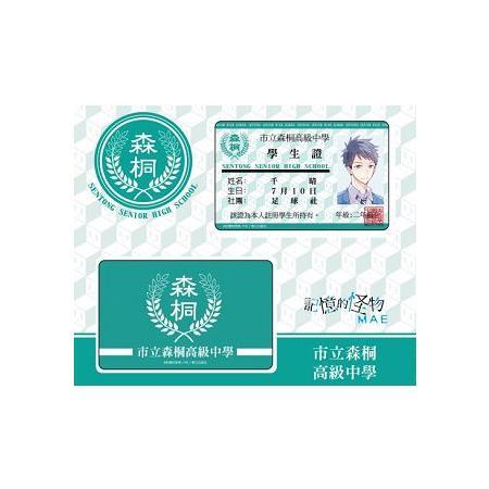 記憶的怪物 千晴學生證.票卡貼組(2入)