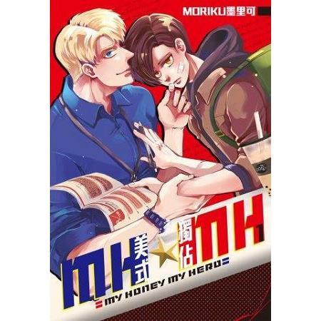 MH★MH-美式獨佔(01)限