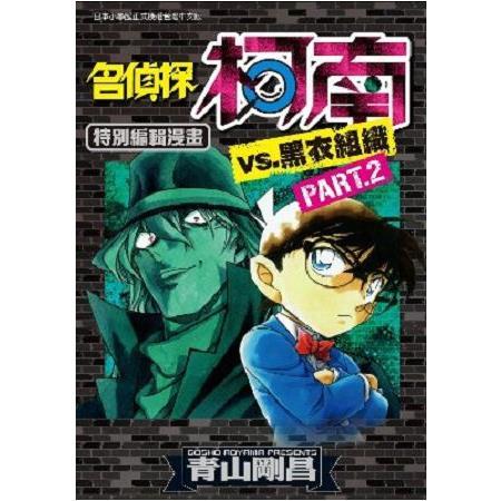 名偵探柯南VS.黑衣組織(02)