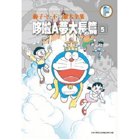 藤子.F.不二雄大全集 哆啦A夢大長篇(05)