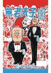 老夫子哈燒漫畫 臺灣版第七十四集無懈可擊
