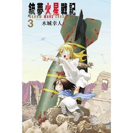 銃夢火星戰記03