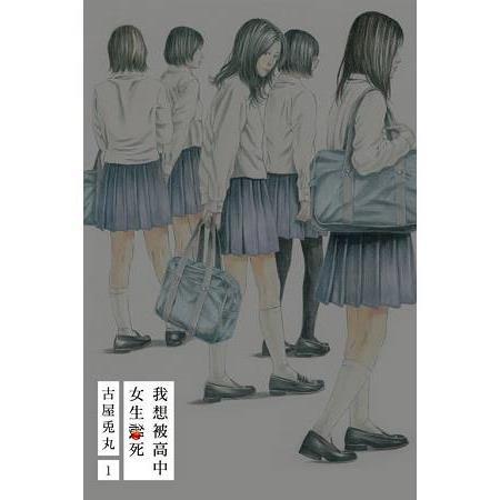 我想被高中女生殺死01(限)