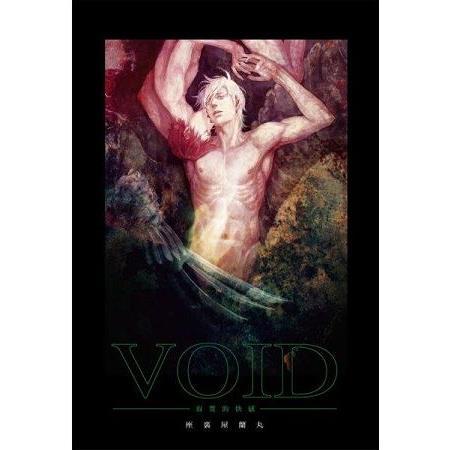 VOID--寂寞的快感(全)限