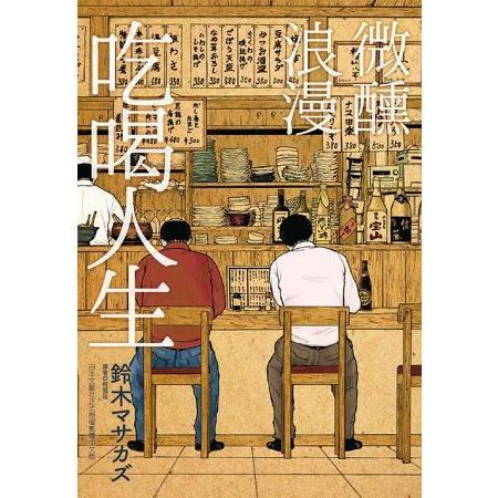 微醺浪漫吃喝人生(全)