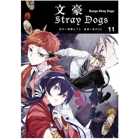 文豪Stray Dogs 11