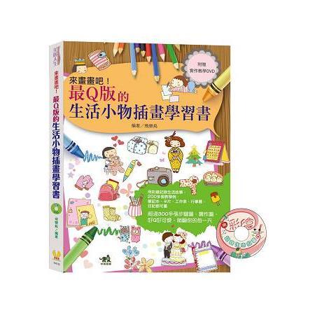 來畫畫吧!最Q版的生活小物插畫學習書(附贈實作教學DVD)