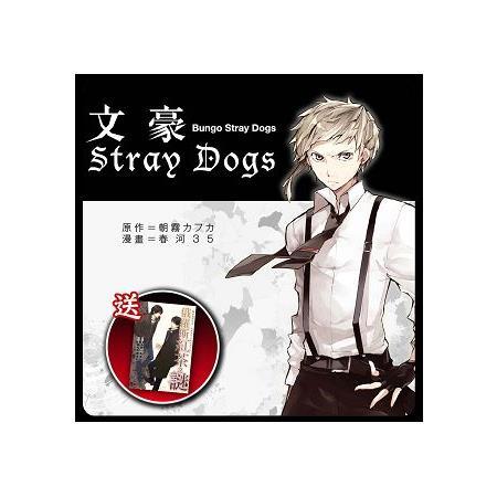 文豪Stray Dogs系列漫畫套書(送:漫畫《臨床犯罪學者火村英生的推理事件簿1俄羅斯紅茶之謎》)