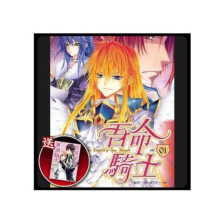 漫畫版吾命騎士系列套書(送:漫畫《首領公主與無頭騎士 (全)》)