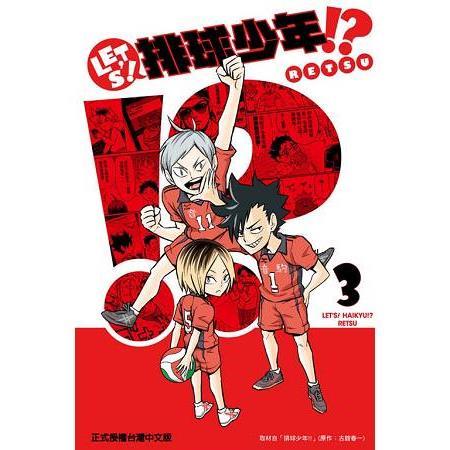 LET``S!排球少年!?03