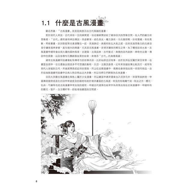 畫古鑠今-古風漫畫繪製技法寶典