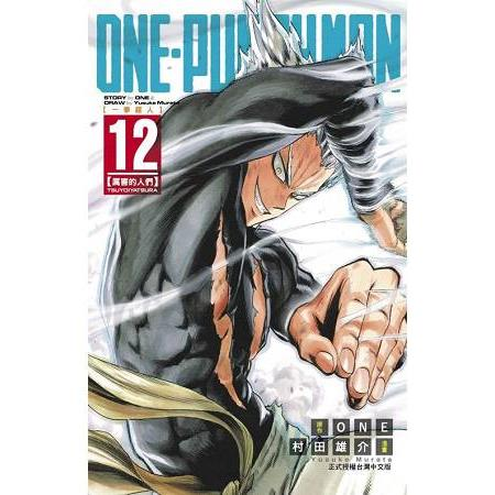 ONE-PUNCH MAN 一拳超人12