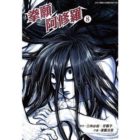 拳願阿修羅(08)