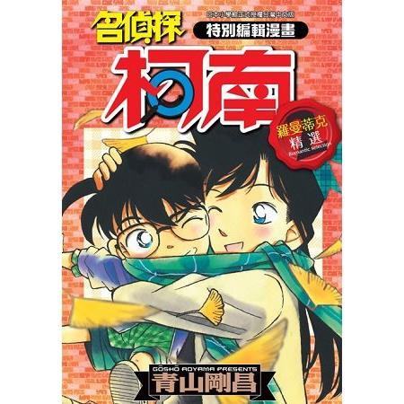 特別編輯漫畫名偵探柯南羅曼蒂克精選(02)