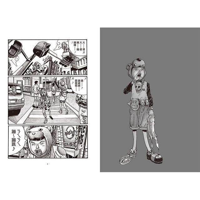 惡童當街全三冊套書