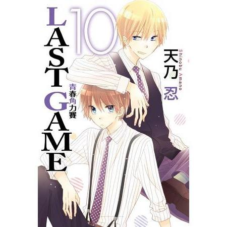LAST GAME 青春角力賽10
