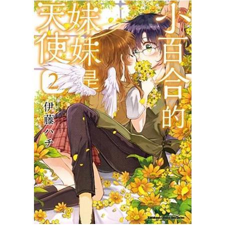 小百合的妹妹是天使(2)