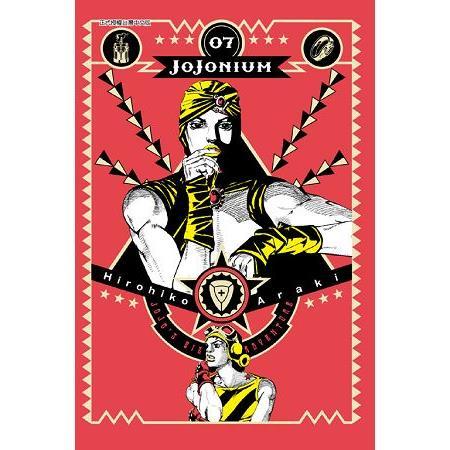 JOJONIUM~JOJO的奇妙冒險盒裝版~07