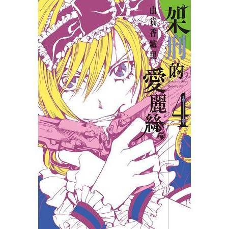 架刑的愛麗絲04