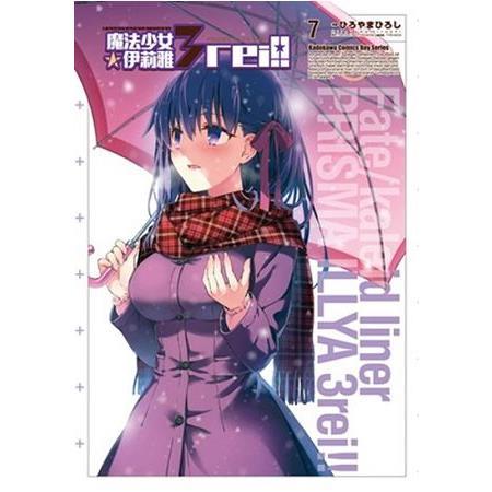 Fate/kaleid liner 魔法少女☆伊莉雅3rei!! (7)