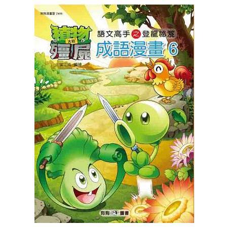 植物大戰殭屍:成語漫畫 6