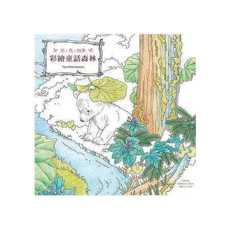 花.鳥.四季‧彩繪童話森林