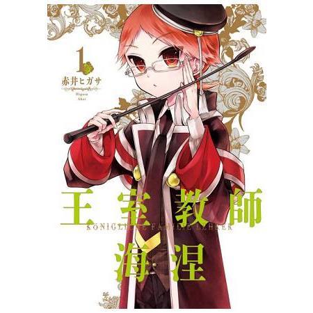 王室教師海涅 (首刷附錄版)01