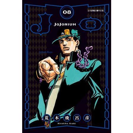 JOJONIUM~JOJO的奇妙冒險盒裝版08