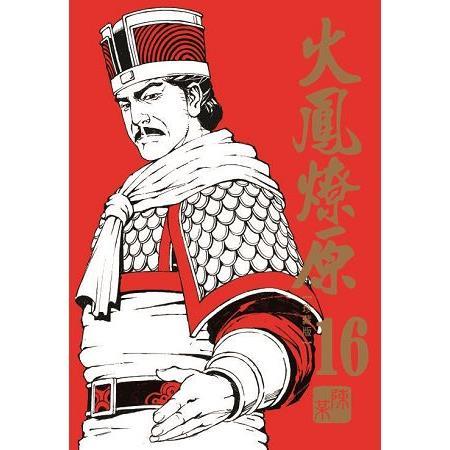 火鳳燎原 珍藏版(首刷附錄版)16