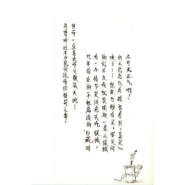 野作Ink of Wild(共2冊)