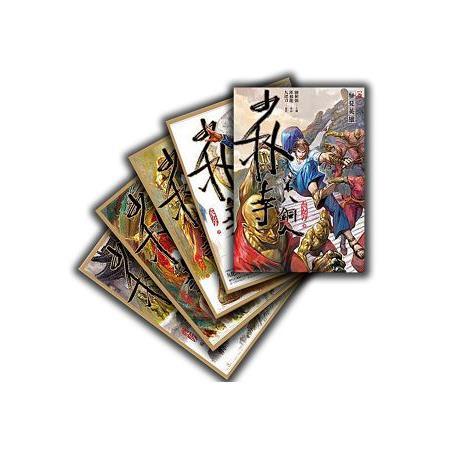 九把刀X邱福龍 :少林寺第八銅人漫畫套書(卷1~5)